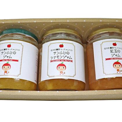【ふるさと納税】外川果樹園 りんごジャム3本セット 【ジャム・リンゴ・アップル】