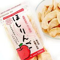 【ふるさと納税】A006-02おいしさあふれるほしりんご
