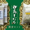 【ふるさと納税】A006-01 白馬そだち 蕎麦セット