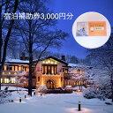 【ふるさと納税】B010-01 宿泊補助券3,000円分