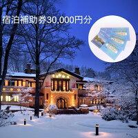 【ふるさと納税】K100-01宿泊補助券30,000円分
