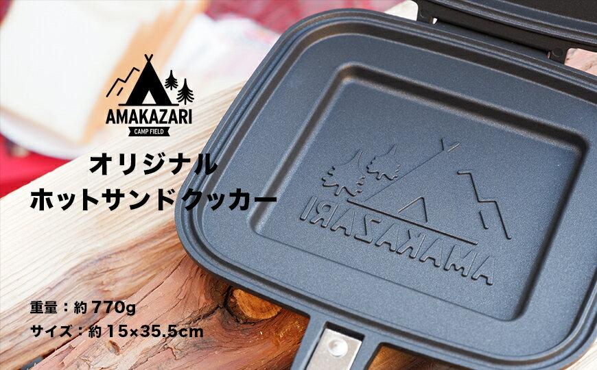 雨飾高原キャンプ場オリジナルホットサンドクッカー