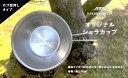 【ふるさと納税】HAKUBA VALLEY OTARIのオリジナルのシェラカップで、アウトドアを満喫しよう!