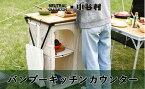 【ふるさと納税】豊富な収納スペースと便利なハンガー2種付属 ニュートラルアウトドア バンブーキッチンカウンター