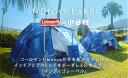 【ふるさと納税】コールマン×モンロの限定色!タフワイドドーム...