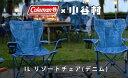 ふるさと納税【コールマン】IL リゾートチェア (デニム)  BBQ ...