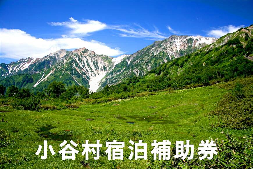 小谷村宿泊券70,000円分 【ふるさと納税】旅してみよう!小谷村へ