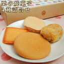 【ふるさと納税】桜井甘精堂 栗の焼菓子4種詰合せ