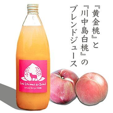 【ふるさと納税】新規就農者応援コース 】黄金桃と白桃のジュース1000ml(12本入)