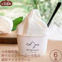 【ふるさと納税】小布施牧場の搾りたてジャージー牛乳の濃厚アイスクリーム