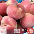 【ふるさと納税】小布施町桃食べ比べ定期便コース