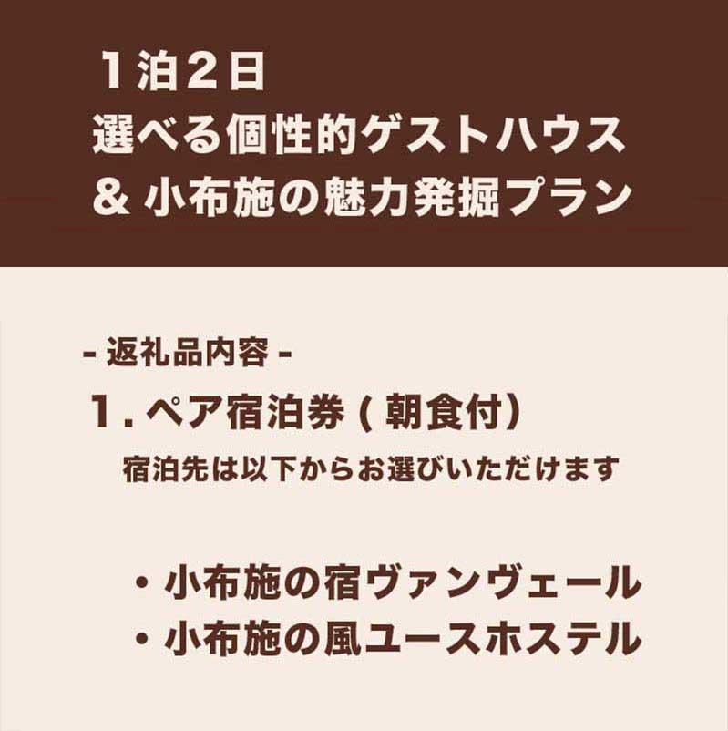 【ふるさと納税】 1泊2日 選べる個性的ゲスト...の紹介画像2