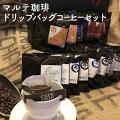 【ふるさと納税】マルテ珈琲ドリップバッグコーヒーセット
