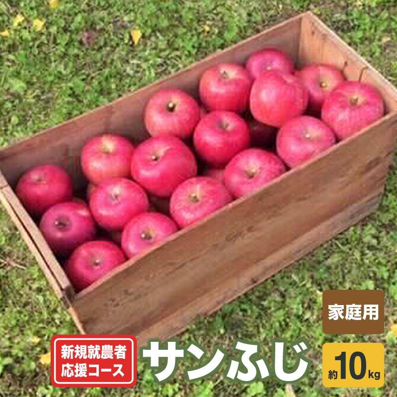 新規就農者応援コース サンふじ(家庭用)約10kg