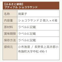 【ふるさと納税】プティフルショコラサンド