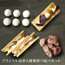 【ふるさと納税】プティフル 豪華5種類食べ比べセット