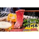 【ふるさと納税】【りんごで育った信州牛】焼肉用 約1kg 【牛肉・お肉・信州牛・焼肉・肉】