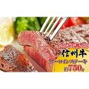 【ふるさと納税】【りんごで育った信州牛】ステーキ用3枚入り 【牛肉・お肉・肉・信州牛・ステーキ・サーロイン・サーロインステーキ】