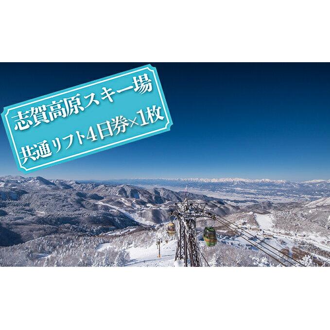 【ふるさと納税】志賀高原スキー場共通リフト券【4日券】 【スキーチケット】 お届け:2020年11月10日〜2021年3月15日
