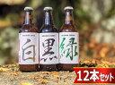 【ふるさと納税】Q-3 NOZAWAONSENクラフトビール 12本セット