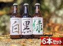 【ふるさと納税】Q-2 NOZAWAONSENクラフトビール 6本セット