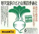 【ふるさと納税】P-1 野沢温泉のざわな蕪四季會社(蕪主出資1口)