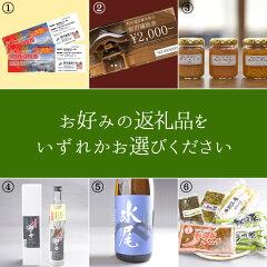 【ふるさと納税】長野県野沢温泉村 Aコース