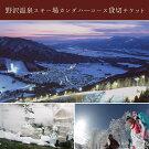 【ふるさと納税】長野県野沢温泉村Hコース