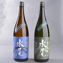 【ふるさと納税】C-3 野沢温泉よい酔い(水尾純米大吟醸酒・辛口吟醸)2本セット