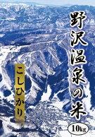 K-4令和2年度産「野沢温泉の米」10kg