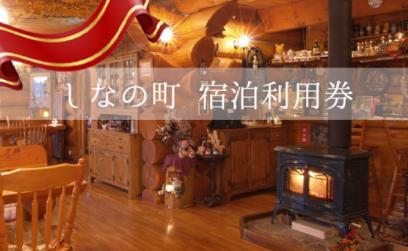 【ふるさと納税】しなの町宿泊利用券 1名様分(1泊2食):長野県信濃町