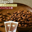 【ふるさと納税】素焼きアーモンド2kg(1kg×2袋)