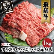 【ふるさと納税】飛騨牛赤身(もも・うで)すきやき・しゃぶしゃぶ用1kg