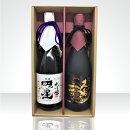 飛騨の地酒久寿玉純米大吟醸・四つ星大吟醸セットd510