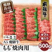 【ふるさと納税】A5飛騨牛もも焼肉500g≪冷凍≫化粧箱入b527