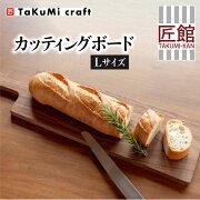 【ふるさと納税】TakumiCraftカッティングボードc110