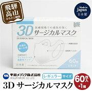 【ふるさと納税】3Dサージカルマスクレギュラーサイズ60枚入平和メディク国産日本製サージカルマスク不織布マスク使い捨てマスクマスク不織布立体大きめレギュラーサイズ日本製60枚TR3210