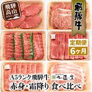 【ふるさと納税】肉の匠家飛騨牛赤身・霜降り食べ比べ6か月
