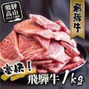 【ふるさと納税】飛騨牛丸明焼肉切りおとし1kg牛肉和牛切落し焼肉用ブランド牛TR3566