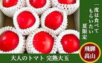 40歳からの大人のトマト完熟大玉1kg(8〜10月発送)[飛騨高山産]a502