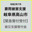 【ふるさと納税】【令和2年7月 豪雨災害支援緊急寄附受付】岐阜県高山市災害応援寄附金(返礼品はありません)