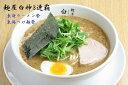 【ふるさと納税】G10-02 「白神」お食事券(1,000円券・5枚綴り)