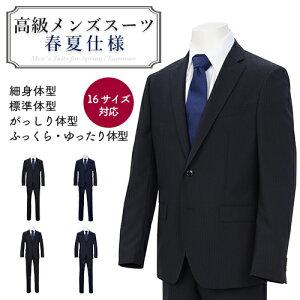 【ふるさと納税】高級メンズスーツ 春夏仕様 【色は選択できません】D40-10