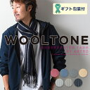 【ふるさと納税】WOOLTONE リバーシブルフリンジストール スモールサイズ (ウールストール/マフラー 7種類より1種類) 幅16cm長さ220cm  D15-05