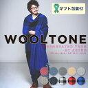 【ふるさと納税】WOOLTONE リバーシブルフリンジストール スーパービックサイズ (ウールストール/マフラー 10種類より1種類) 幅155/164cm長さ220cm  D75-02
