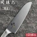 【ふるさと納税】H12-01 関孫六オールステンレス「匠創」...
