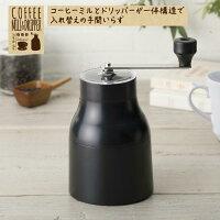 【ふるさと納税】H11-06KHSコーヒーミル&ドリッパー