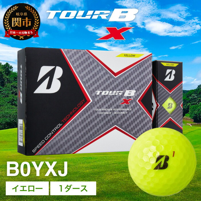 TOUR B X ゴルフボール イエロー 1ダース ブリヂストンスポーツ ブリヂストンゴルフ 12個 黄色 贈り物 ギフトにも T18-05