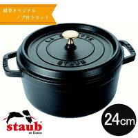 【ふるさと納税】H65-01STAUBLaCocotteRound22cm(ブラック)