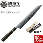 【ふるさと納税】特製切付包丁 瑞雲 筋引 240mm  H70-04